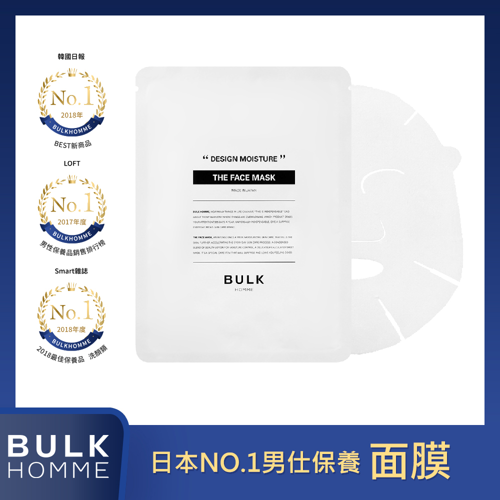 BULKHOMME 本客面膜(33ml)/片