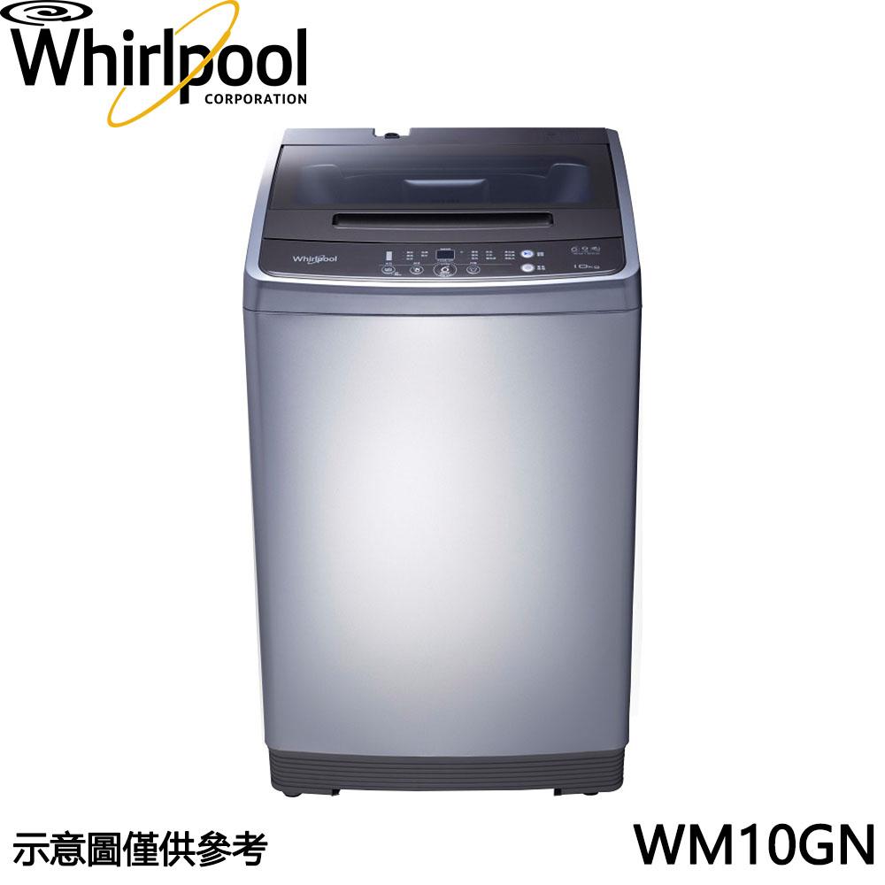 【惠而浦】10KG定頻直立式洗衣機 WM10GN