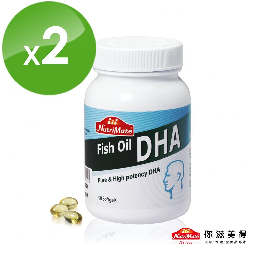 【Nutrimate你滋美得】魚油DHA(90顆/瓶)-2入