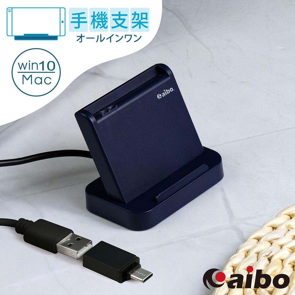 aibo AB25 直立式支架晶片讀卡機(附Type-C轉接頭)-墨藍