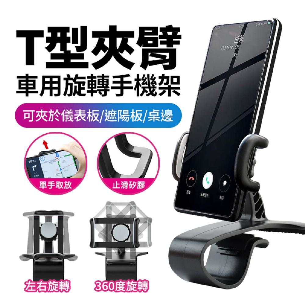 【FJ】多功能桌用/車用儀表板旋轉手機架DS3(4-6吋適用)