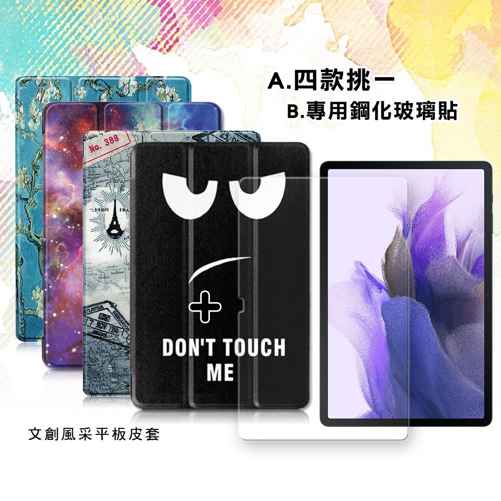 三星 Galaxy Tab S7 FE 5G LTE 文創彩繪磁力皮套(個性小黑)+9H鋼化玻璃貼(合購價) T736 T735 T730