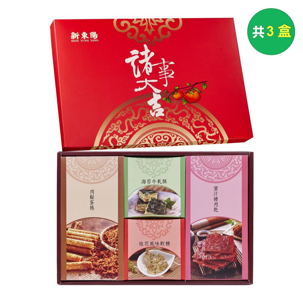 (預購)【新東陽】諸事大吉2號*3盒(2020春節禮盒)