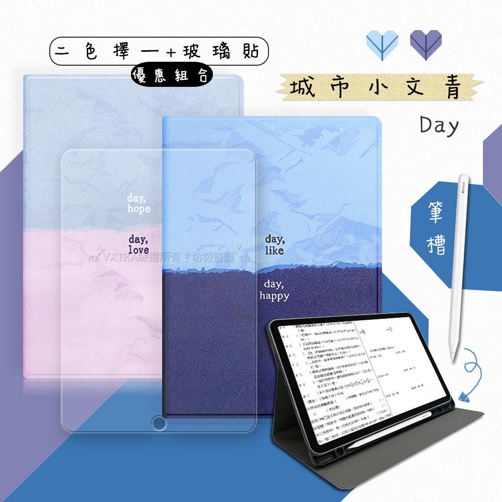 VXTRA城市小文青 2020 iPad Air 4 10.9吋 支架保護套立架皮套 內含筆槽+9H鋼化玻璃貼(合購價)-活力藍靛