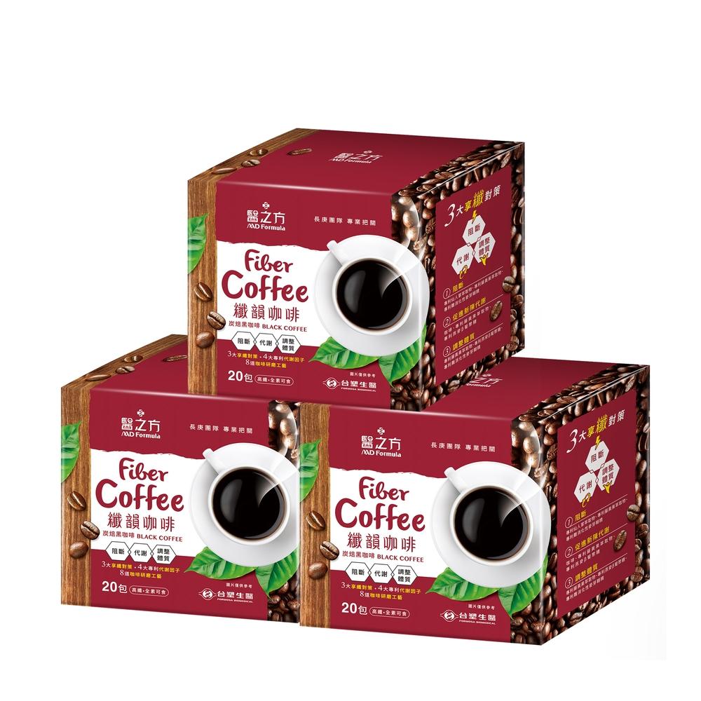 【台塑生醫】纖韻咖啡食品-炭焙黑咖啡(20包入)*3盒