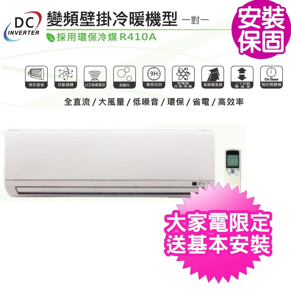 ★含標準安裝★【資訊家】變頻冷暖一對一分離式冷氣機適8坪(GI-50VSH/GU-50VSH)