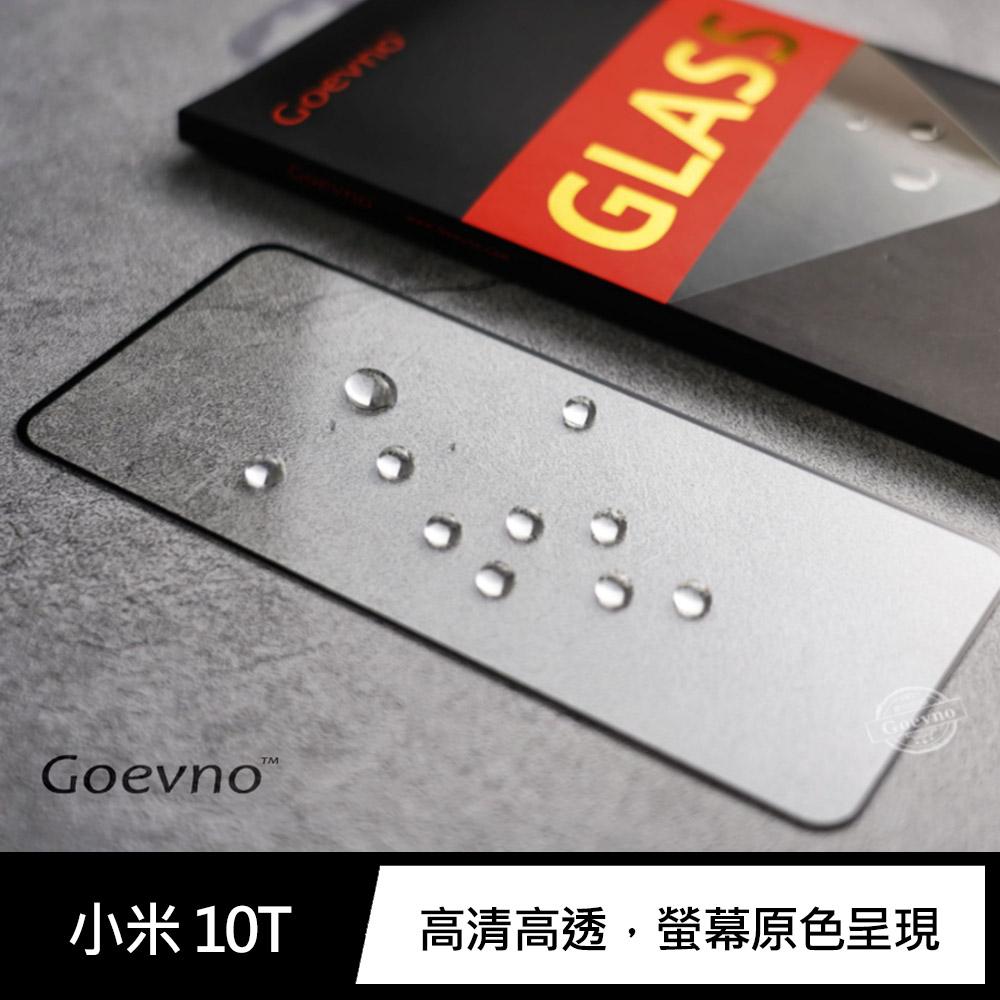 Goevno 小米 10T 滿版玻璃貼