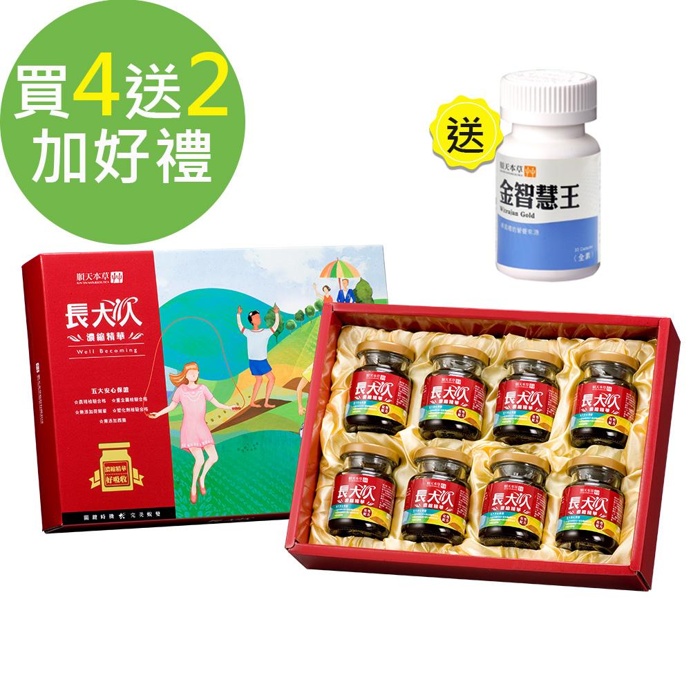 【順天本草】長大人成長濃縮精華-女方8入 / 盒 買四送二 再加贈金智慧王30入/盒