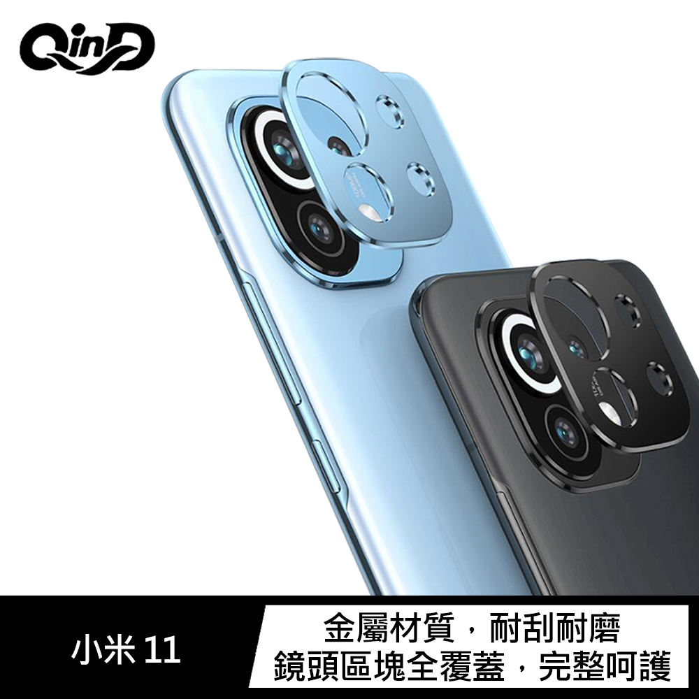 QinD 小米 11 鋁合金鏡頭保護貼(紫色)