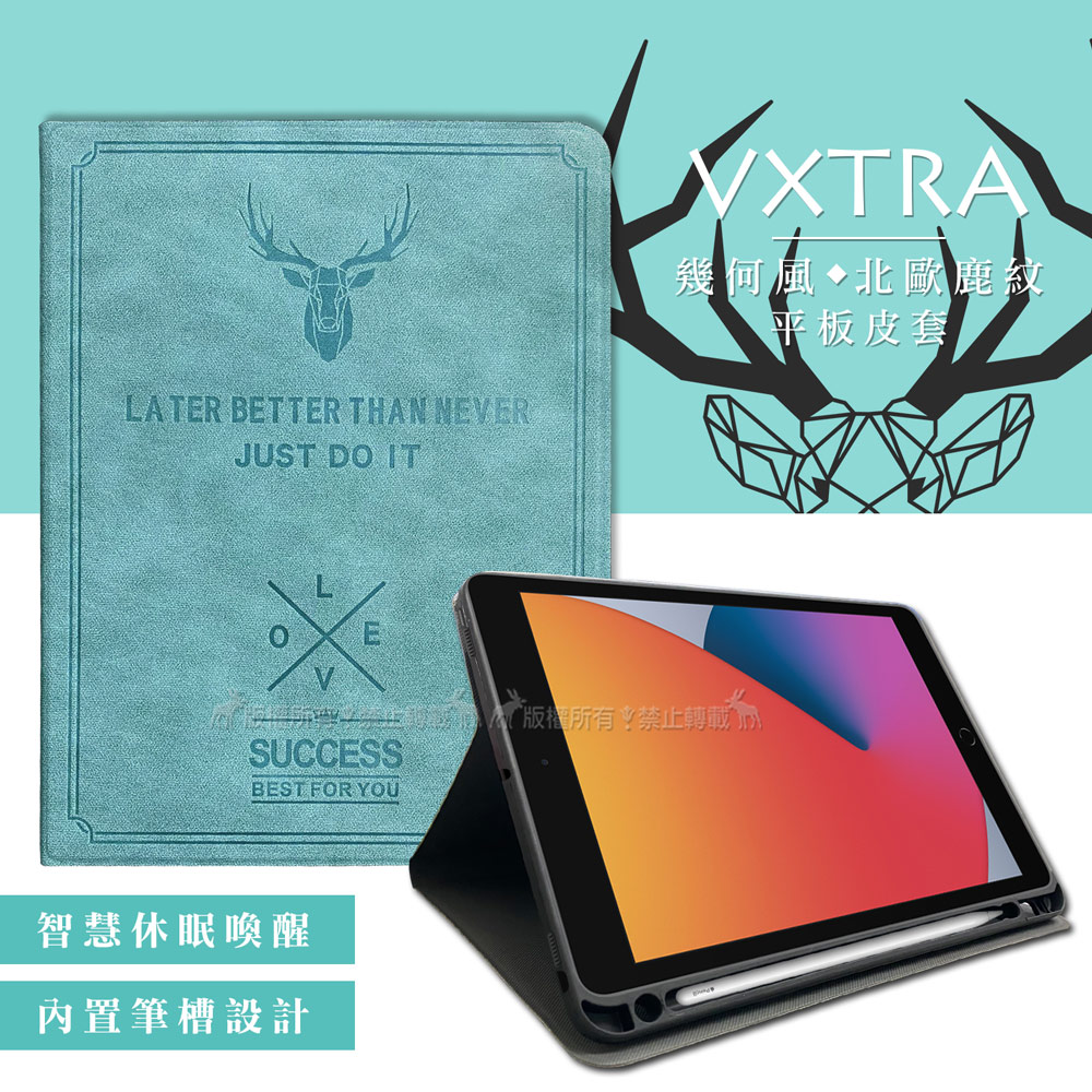 二代筆槽版 VXTRA 2020/2019 iPad 10.2吋 共用 北歐鹿紋平板皮套 保護套(蒂芬藍綠)