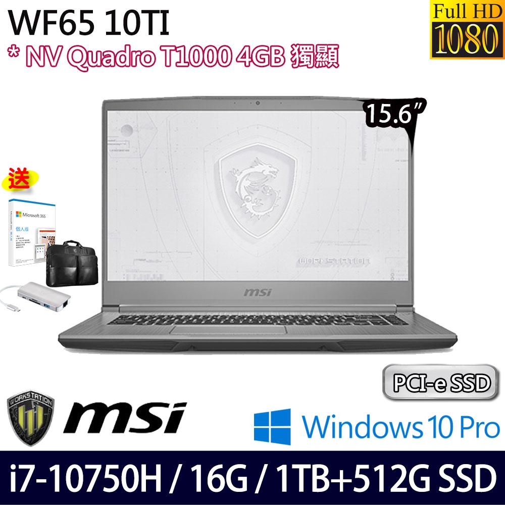 《MSI 微星》WF65 10TI-1454TW(15.6吋FHD/i7-10750H/16G/1TB+512GB PCIe SSD/T1000/W10Pro)