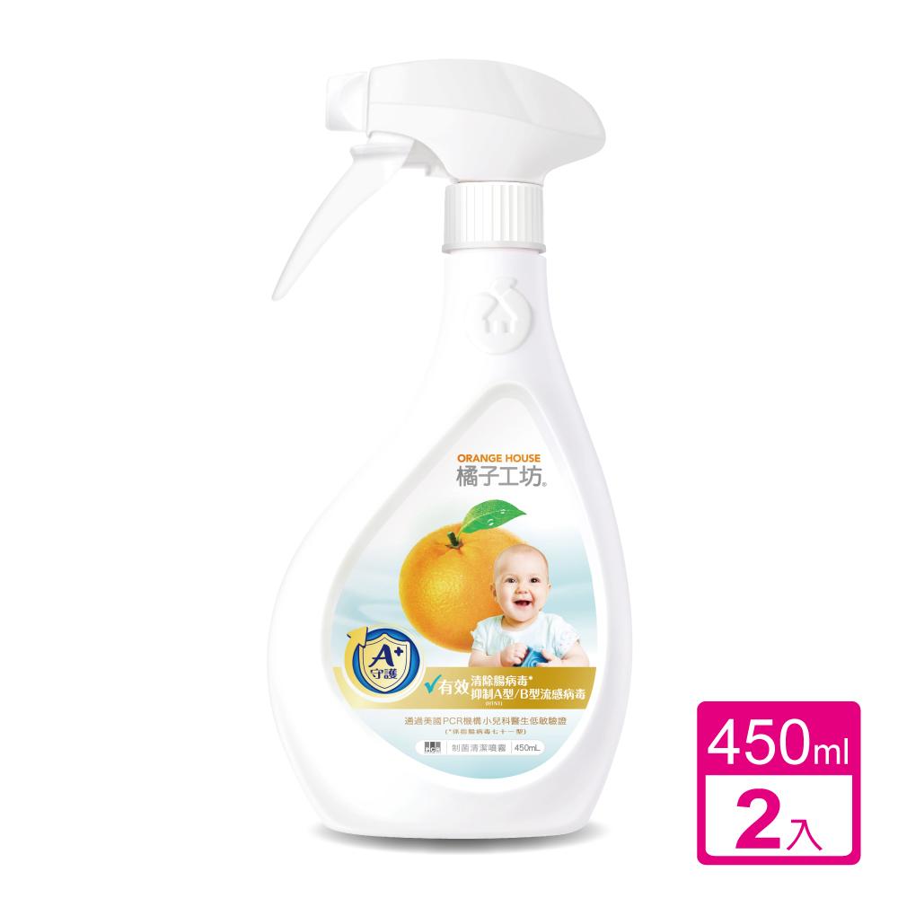 橘子工坊 制菌清潔噴霧450gx2瓶/組
