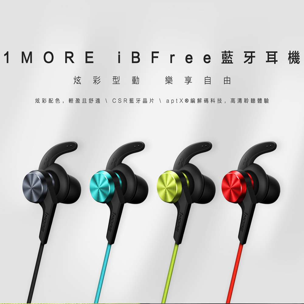 IBFree E1018 iBFree藍芽耳機 (松石藍)全新升級版