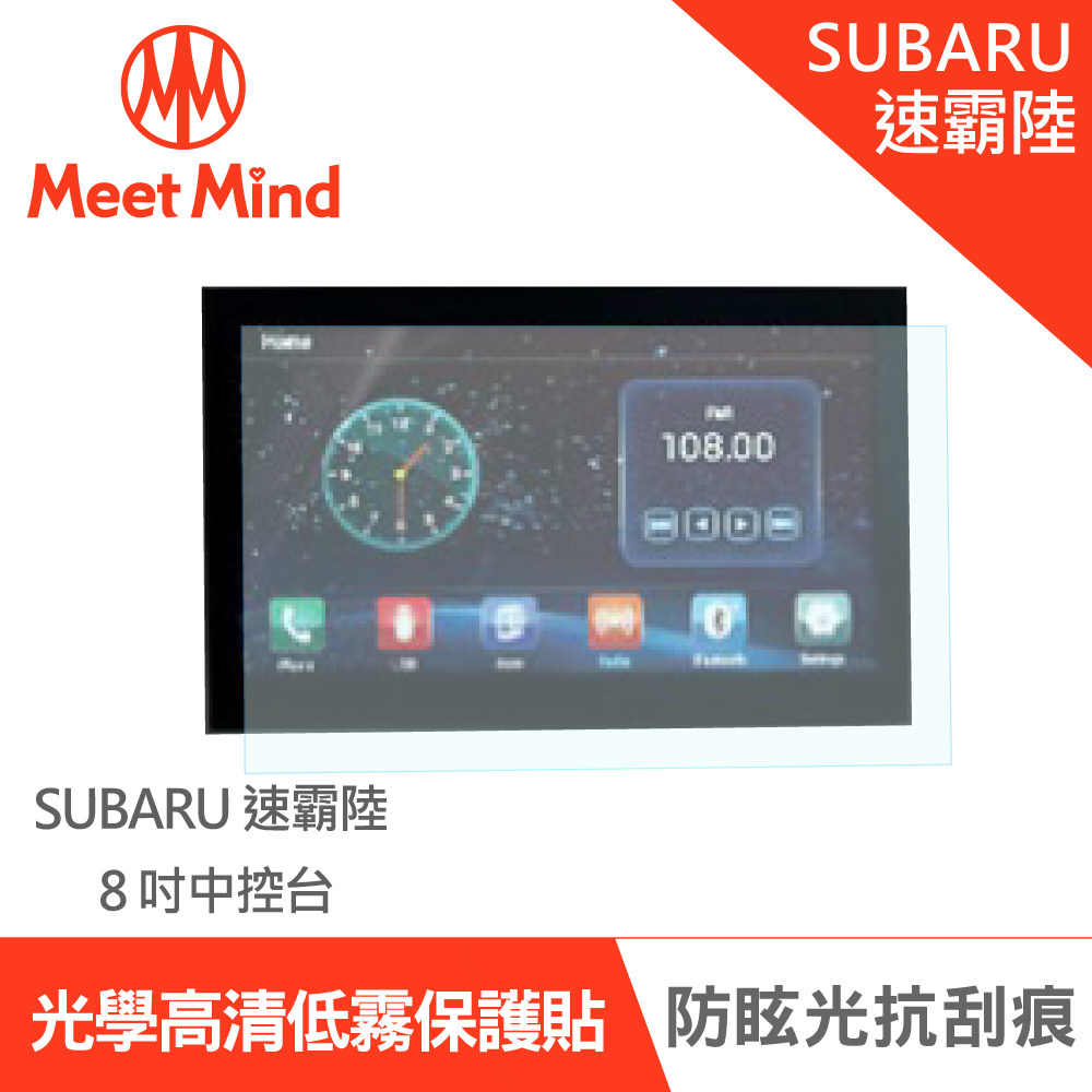 Meet Mind 光學汽車高清低霧螢幕保護貼 SUBARU XV 2021-01後 速霸陸