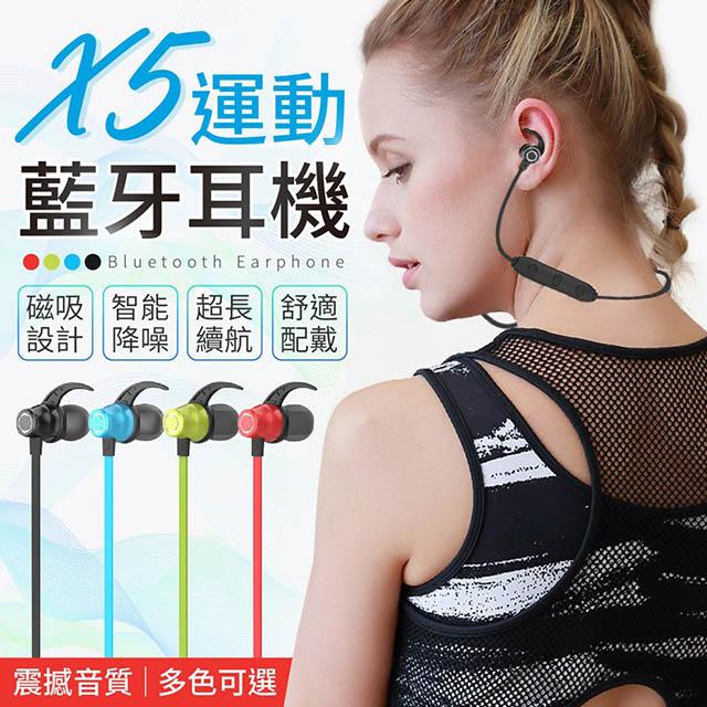 X5藍牙5.0 磁吸式運動藍牙耳機(重低音/頸掛式) 藍色