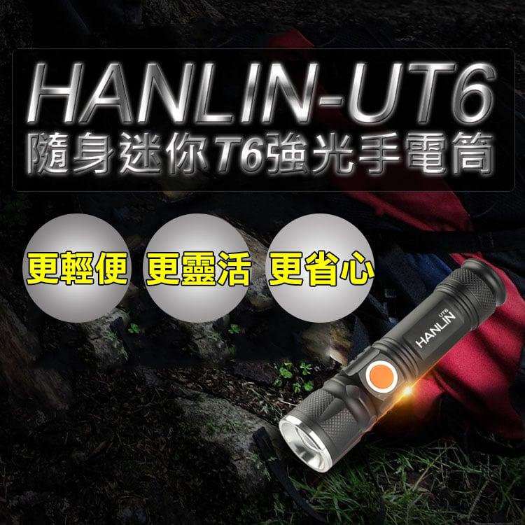 HANLIN-UT6 隨身迷你T6強光手電筒-伸縮變焦(USB直充)-黑色