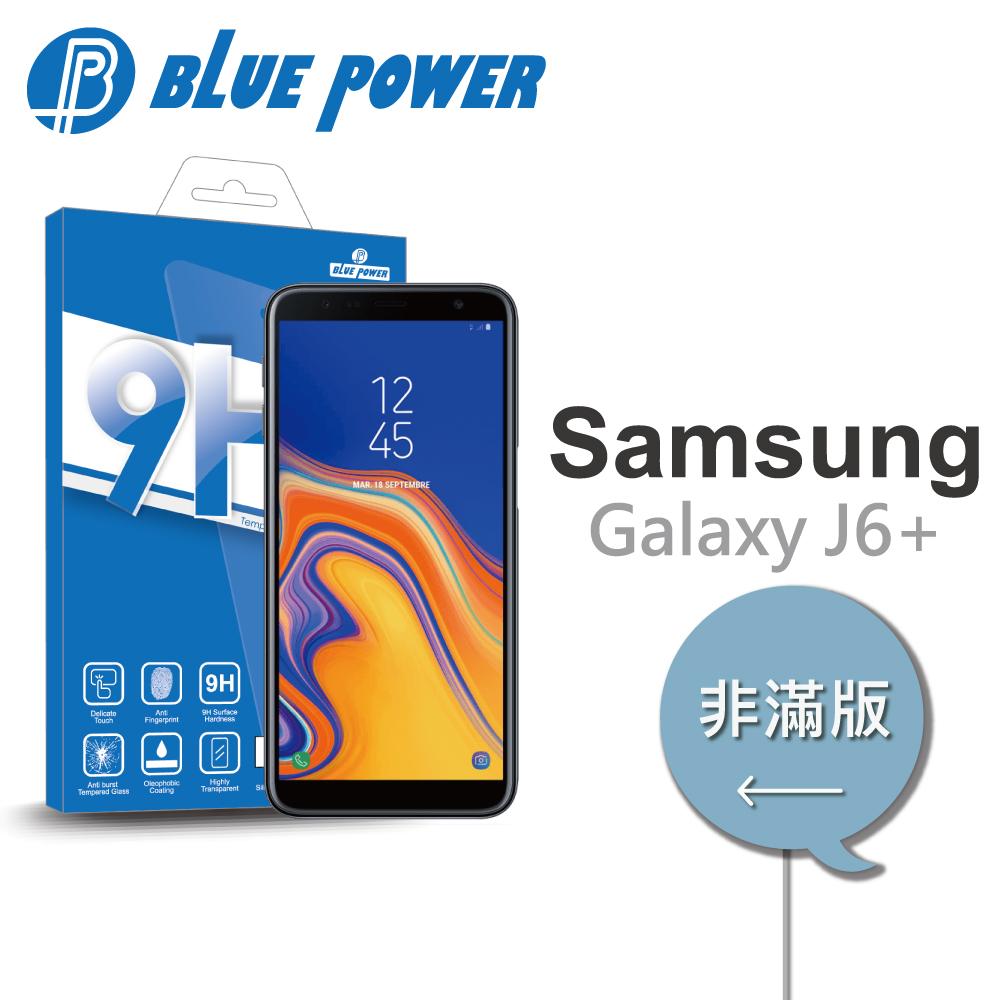 BLUE POWER Samsung Galaxy J6+ 9H 鋼化玻璃保護貼