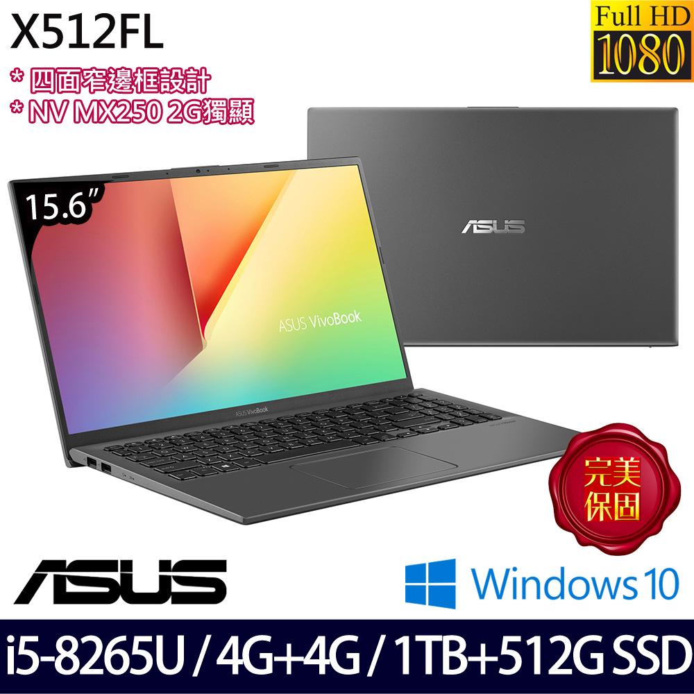 【全面升級】《ASUS 華碩》X512FL-0101G8265U(15.6FHD/i5-8265U/4G+4G/1T+512G/MX250/Win10/兩年保)