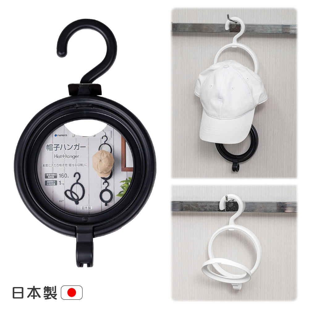 【日本inomata】帽子收納掛勾環-黑