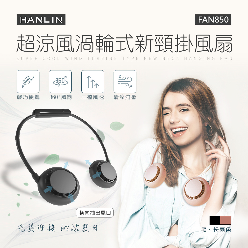 HANLIN-FAN850 超涼風渦輪式新頸掛風扇-黑色