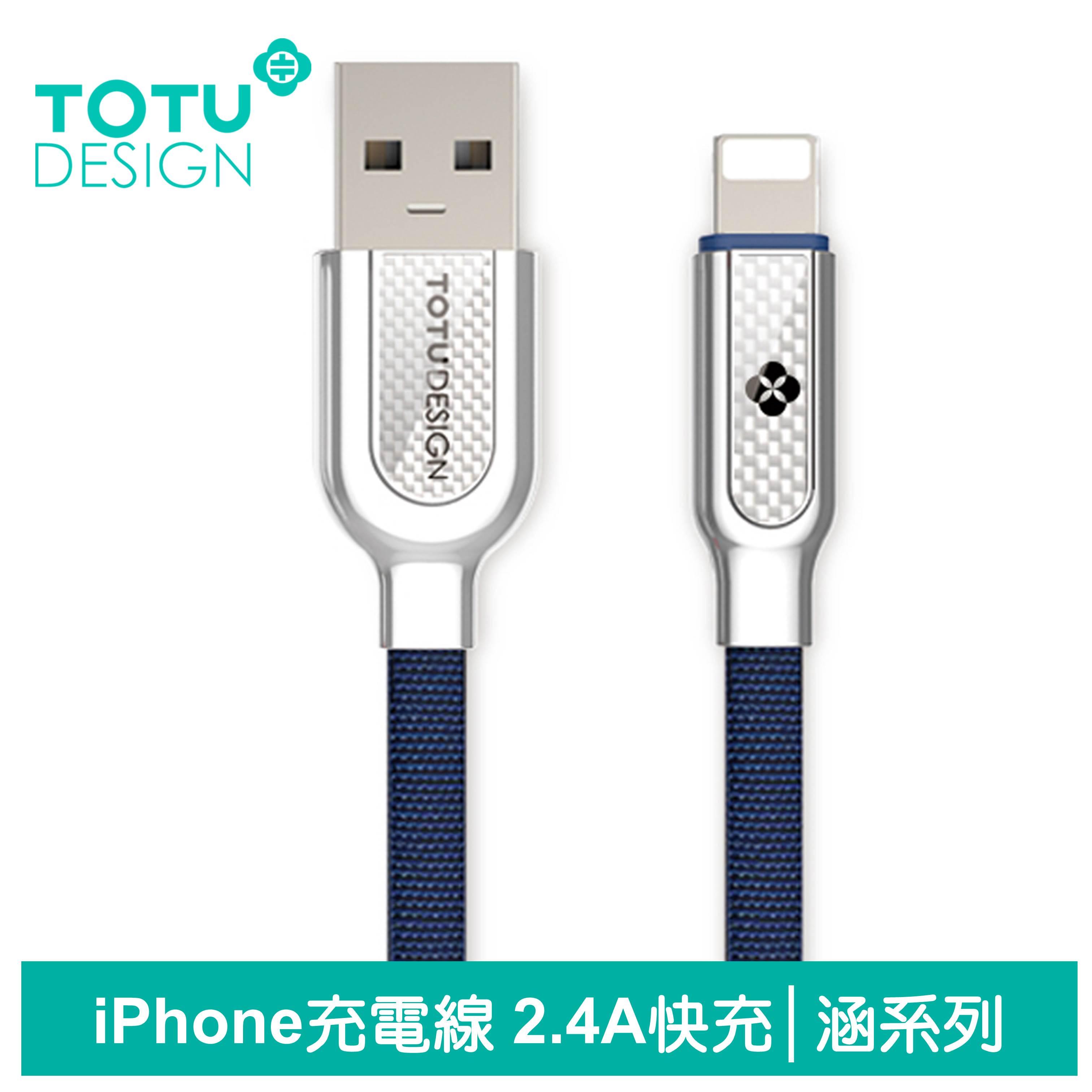 TOTU台灣官方 iPhone/Lightning充電線傳輸線 鋅合金 2.4A快充 涵系列 120cm 藍色