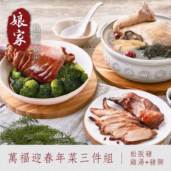 預購《娘家LF》私廚手路菜-萬福迎春年菜三件組