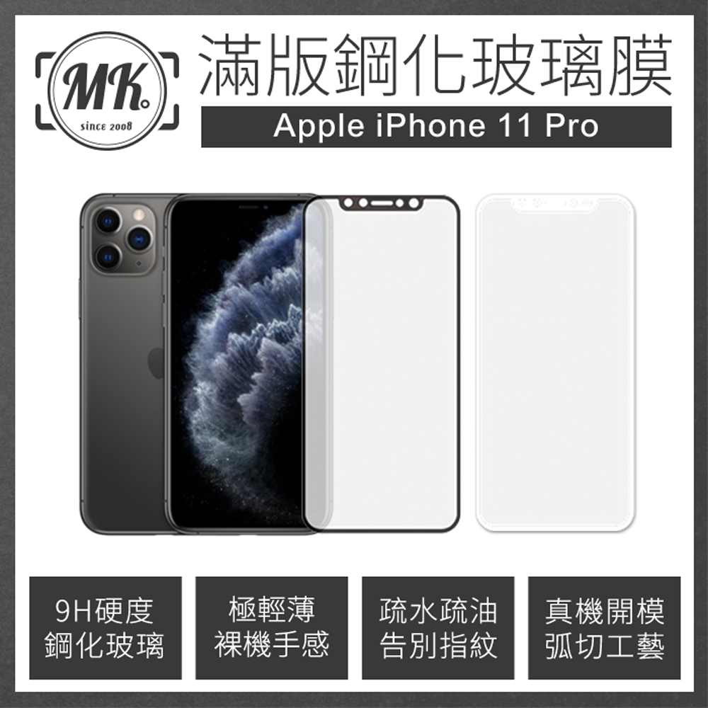 APPLE iPhone 11 Pro 全滿版鋼化膜 2.5D - 黑色