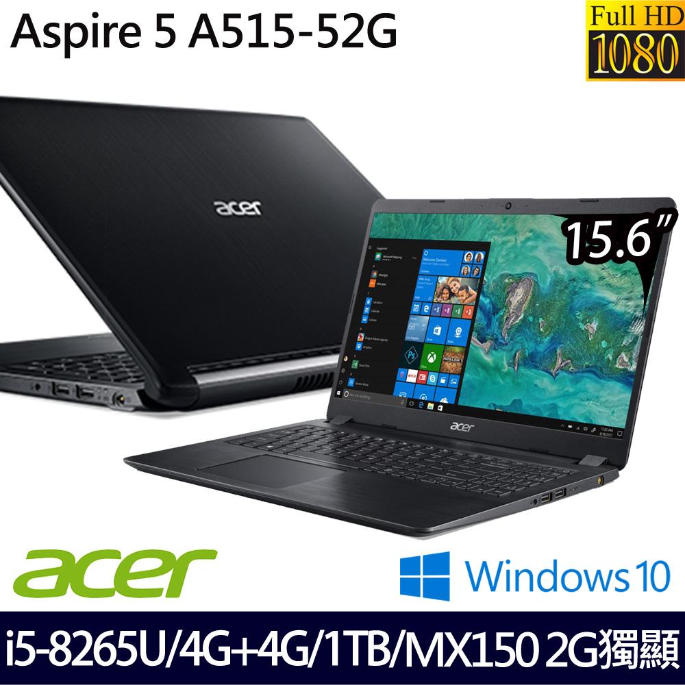 【記憶體升級】《Acer 宏碁》A515-52G-51MQ(15.6吋FHD/i5-8265U/4GB+4GB/1TB/MX150/兩年保)