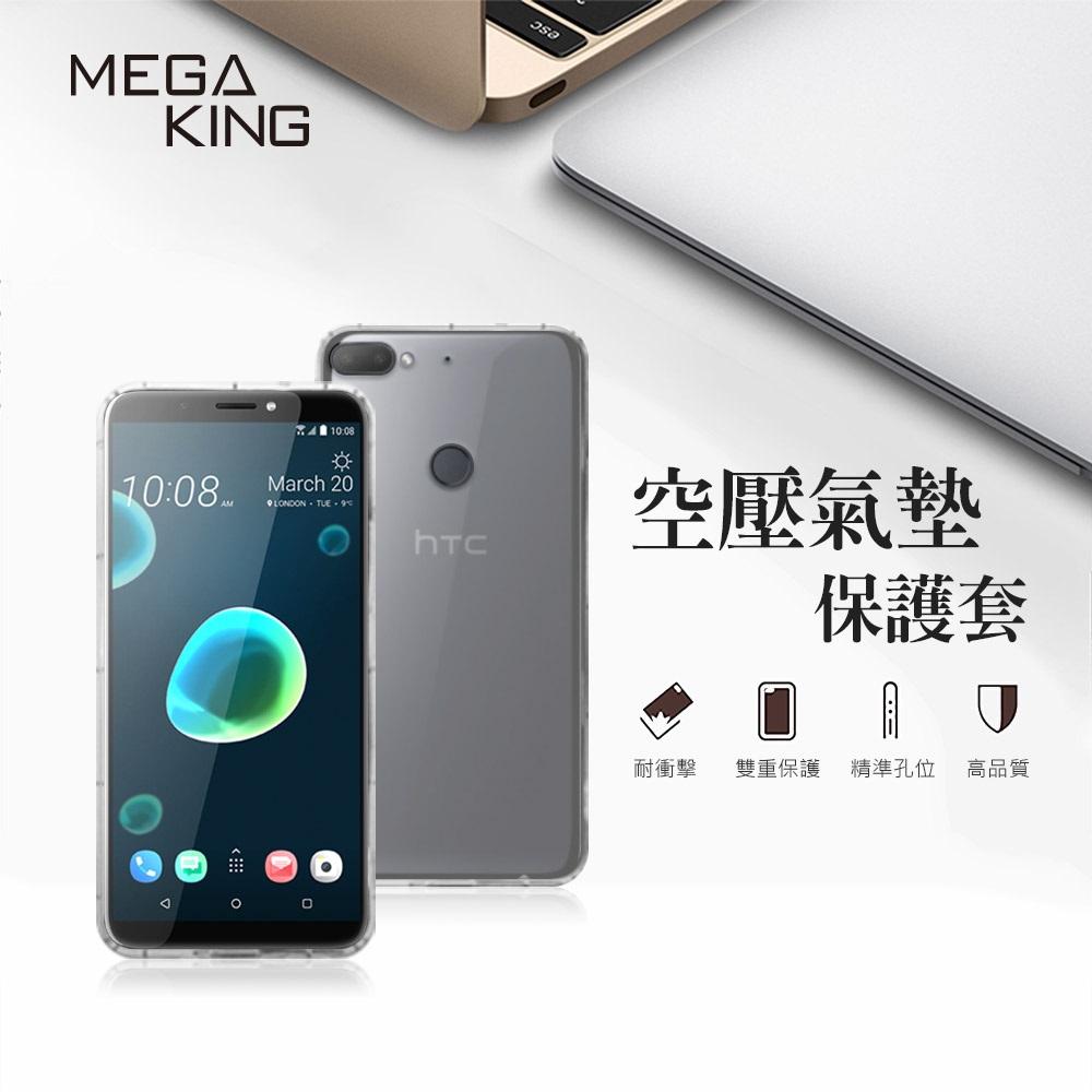 MEGA KING空壓氣墊保護套 HTC Desire 12 +