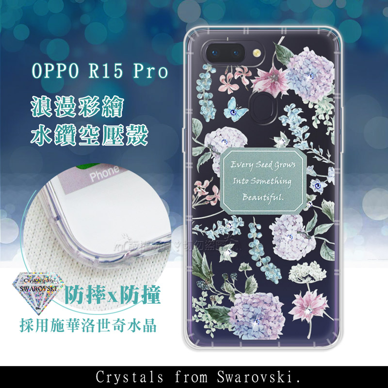 OPPO R15 Pro 浪漫彩繪 水鑽空壓氣墊手機殼(幸福時刻)