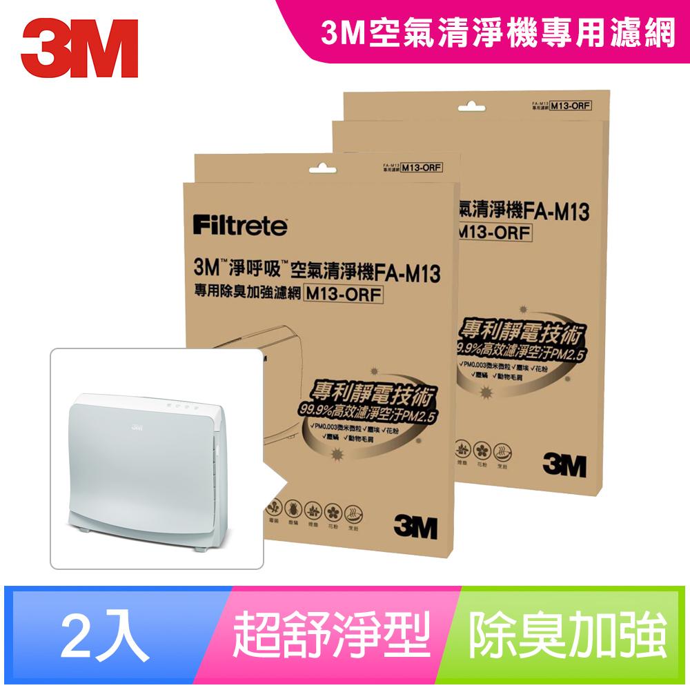 【3M】淨呼吸超舒淨型空氣清淨機除臭加強濾網(2入組)M13-ORF