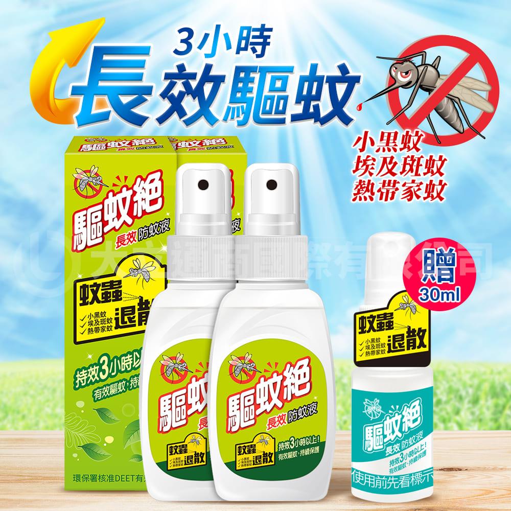 驅蚊絕防蚊液80mlX2+贈30ml隨身瓶【無效退費】