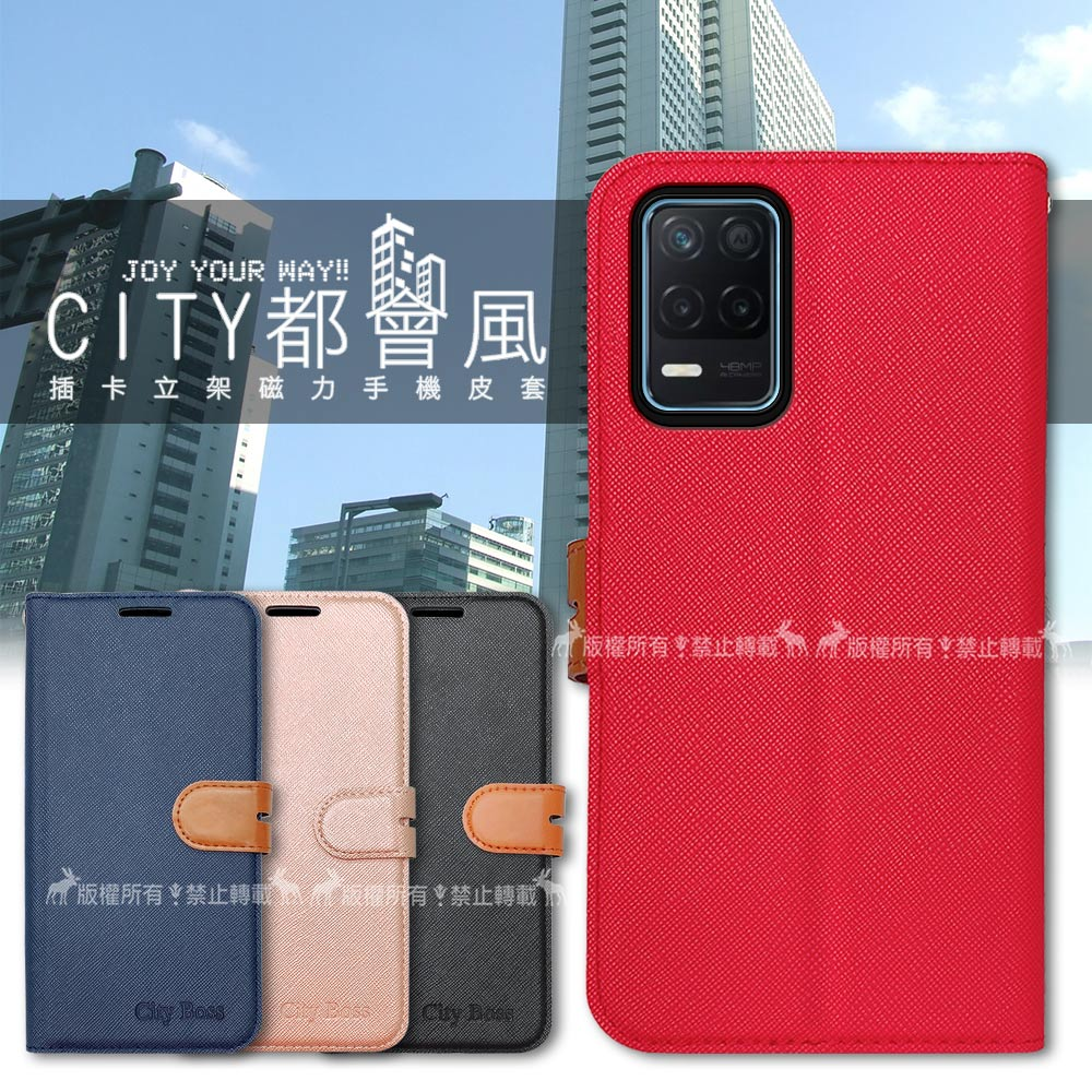 CITY都會風 realme 8 5G 插卡立架磁力手機皮套 有吊飾孔(奢華紅)