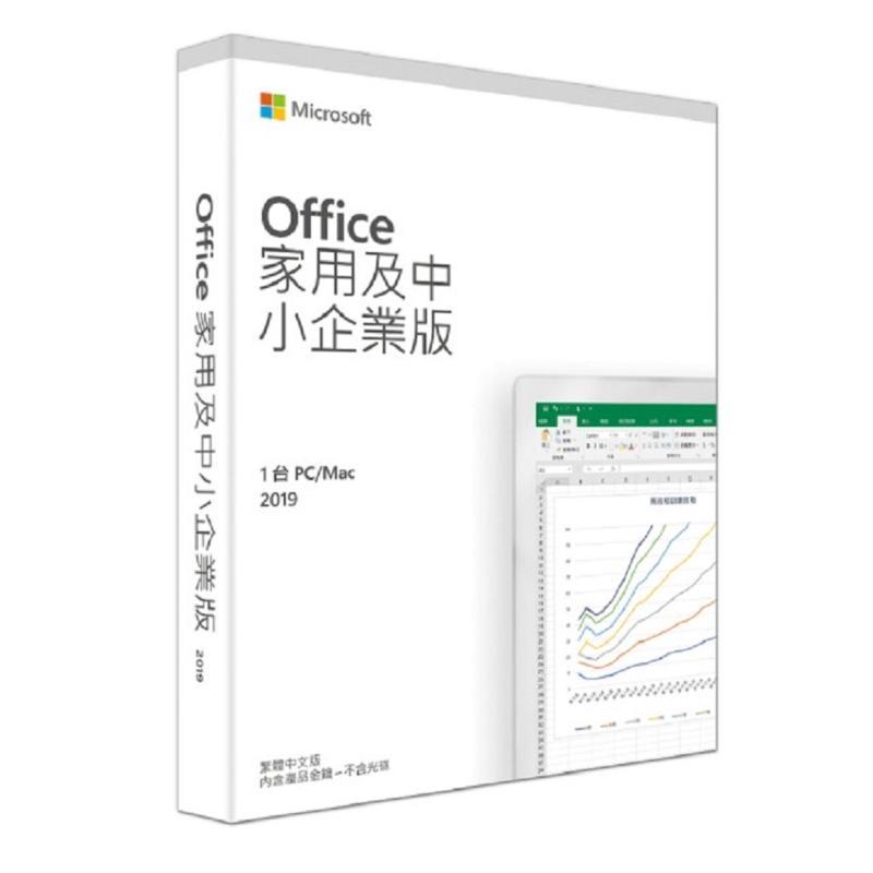 Office 2019 家用與中小企業版中文版 (WIN MAC共用)