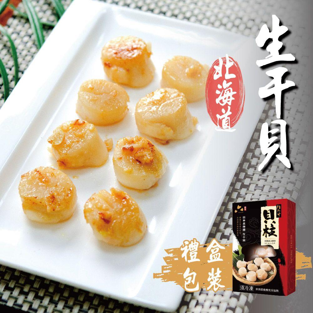 【鮮綠生活】日本精裝盒北海道生干貝 (200克*4盒)