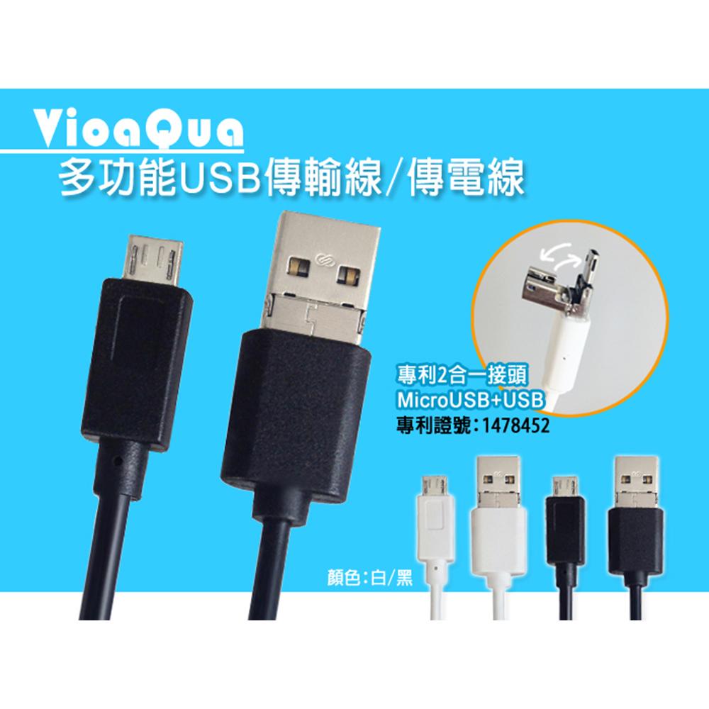手機對充充電線/Micro + USB 專利2合1接頭 多功能 傳輸線(二入)