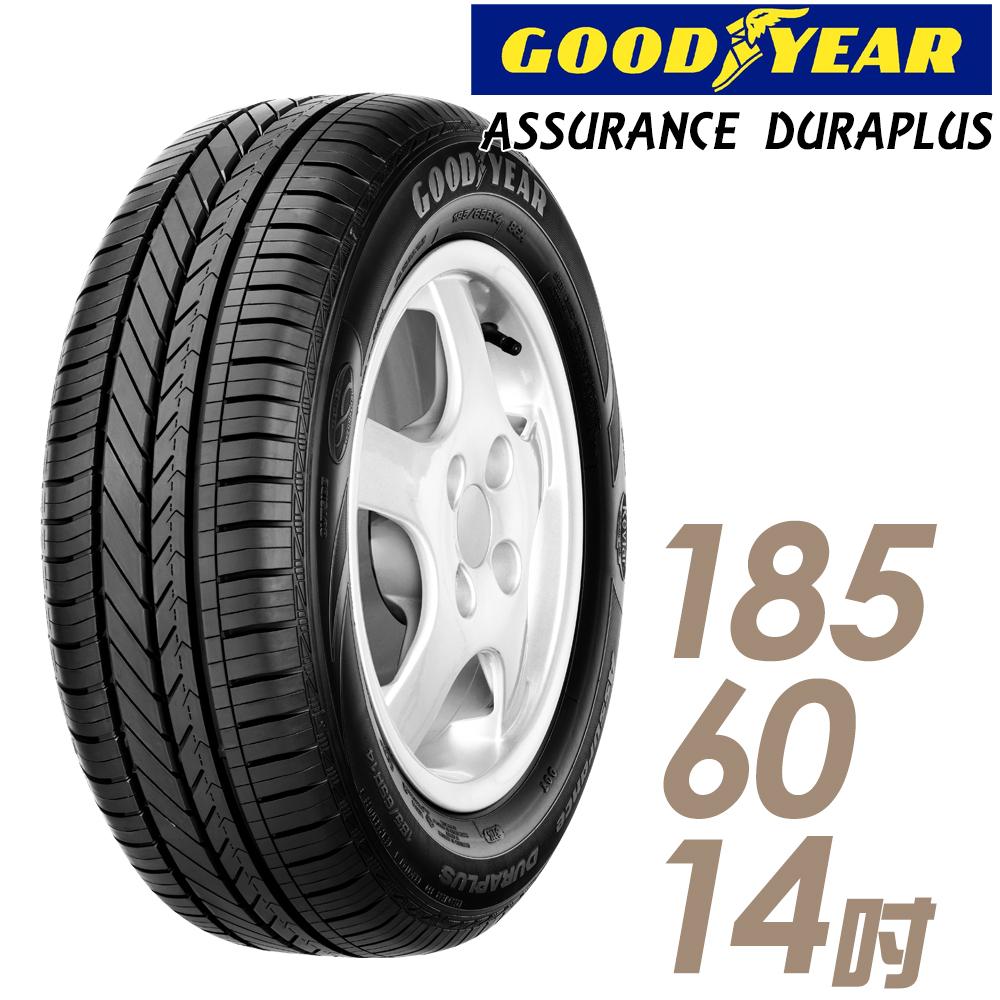 ★送安裝★ 固特異 Assurance DuraPlus 14吋經濟耐磨型輪胎 185/60R14 ADP-1856014