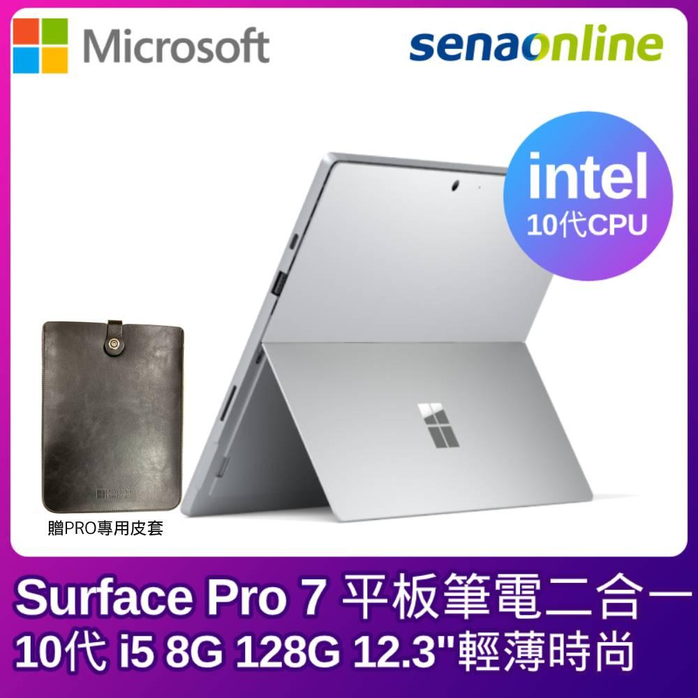 Microsoft Surface Pro7 i5 8G 128G 12.3吋 白金