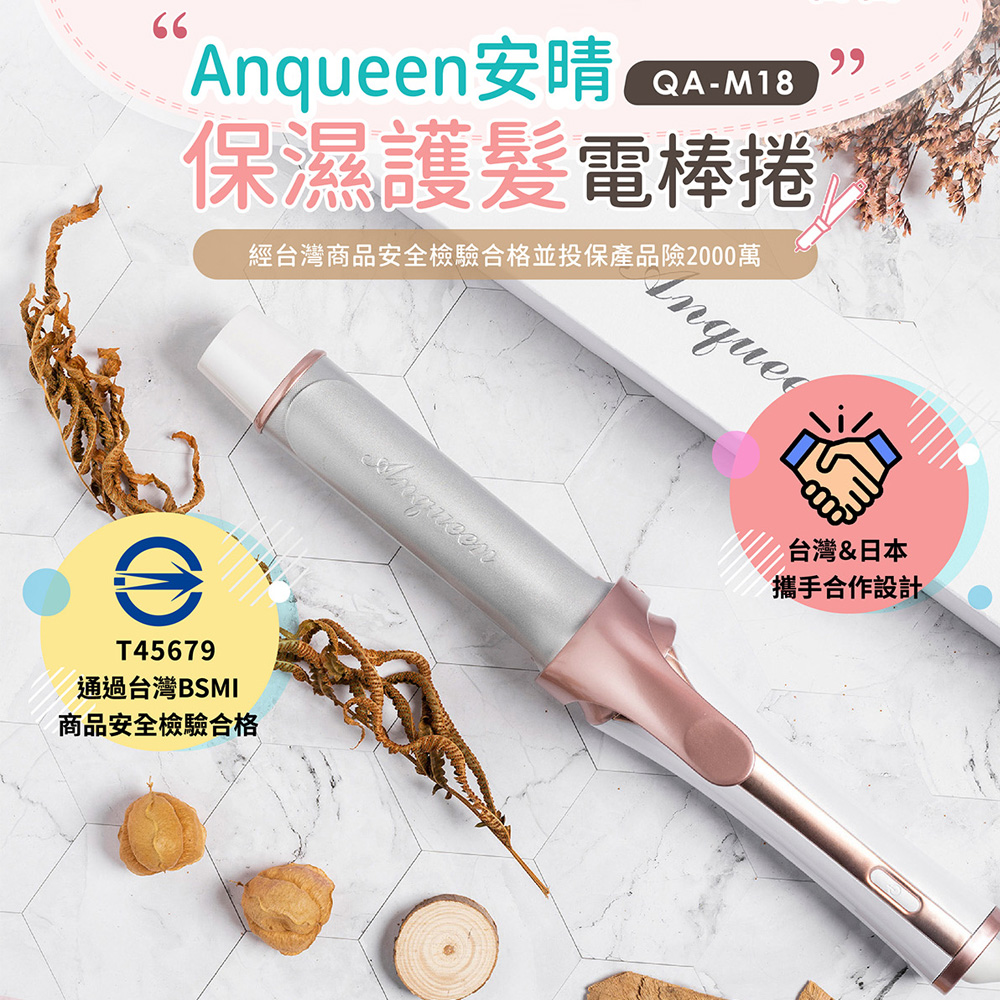 Anqueen 安晴 網紅推薦款 保濕護髮電棒捲 QA-M18 玫瑰金