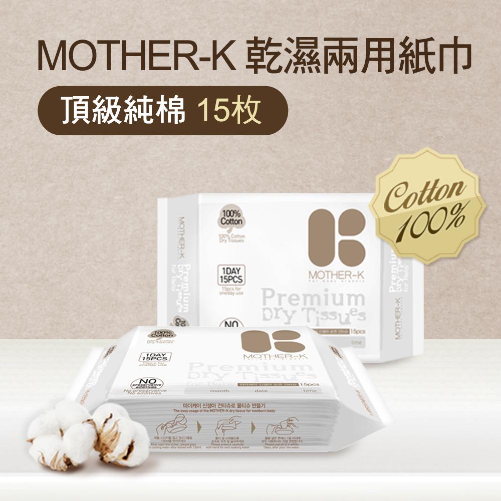 【韓國MOTHER-K】頂級乾溼兩用紙巾-純棉(5包)