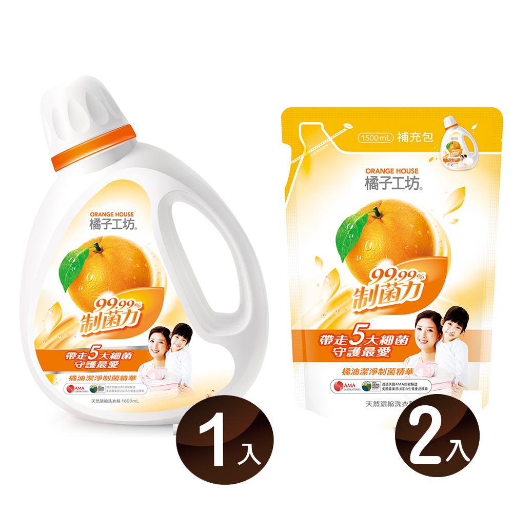 橘子工坊天然濃縮洗衣精-制菌力 1+2組(1800mlx1瓶+1500mlx2包)