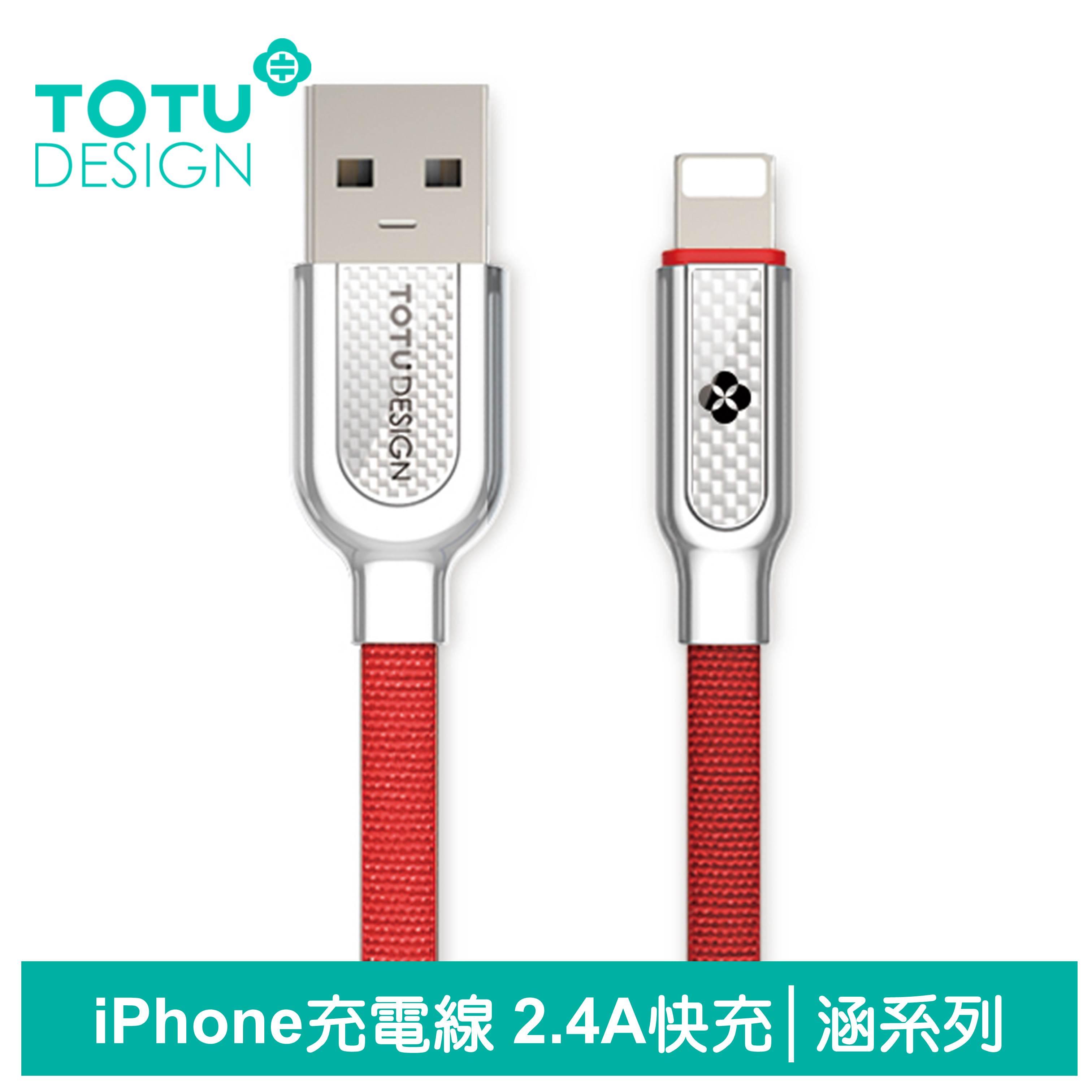 TOTU台灣官方 iPhone/Lightning充電線傳輸線 鋅合金 2.4A快充 涵系列 120cm 紅色