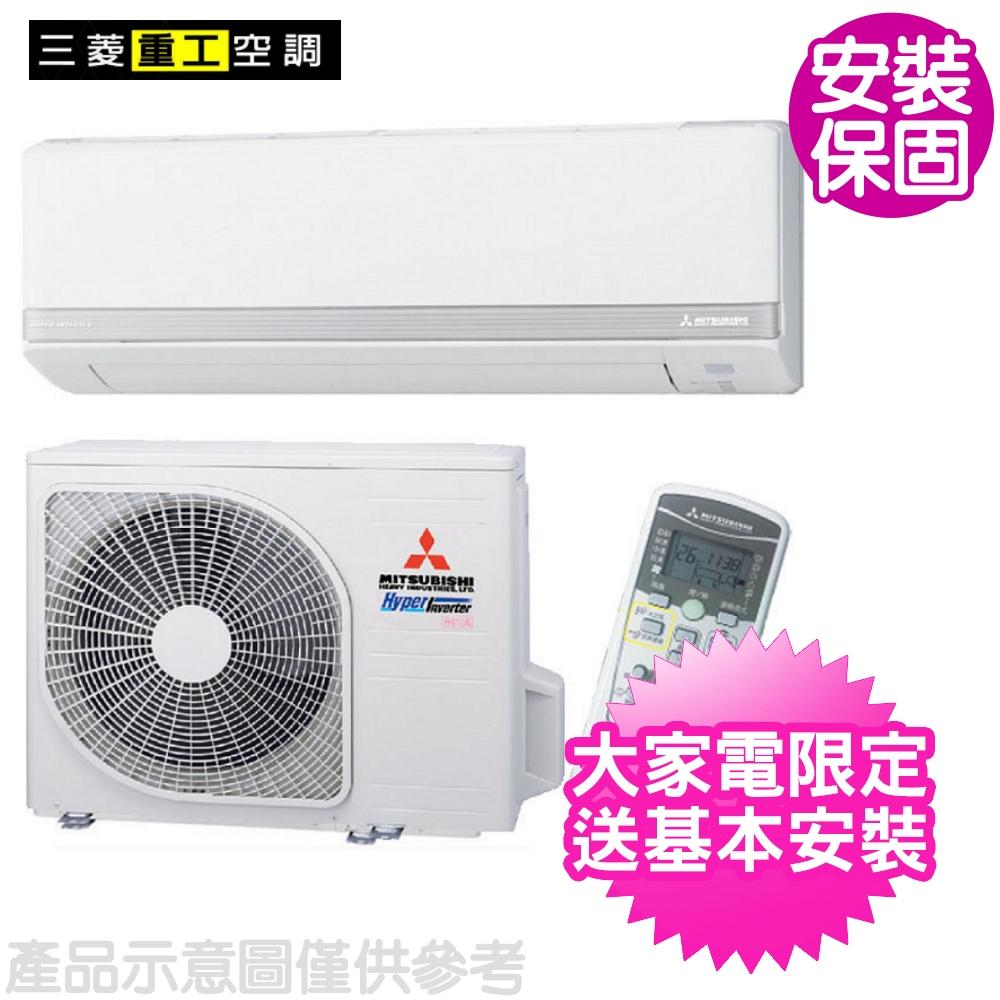 ★含標準安裝★【三菱重工】一對一變頻冷暖分離式冷氣DXK25ZSXT-W/DXC25ZSXT-W 約3-5坪