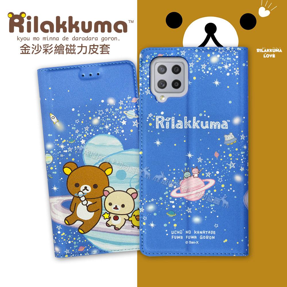 日本授權正版 拉拉熊 三星 Samsung Galaxy A42 5G 金沙彩繪磁力皮套(星空藍)