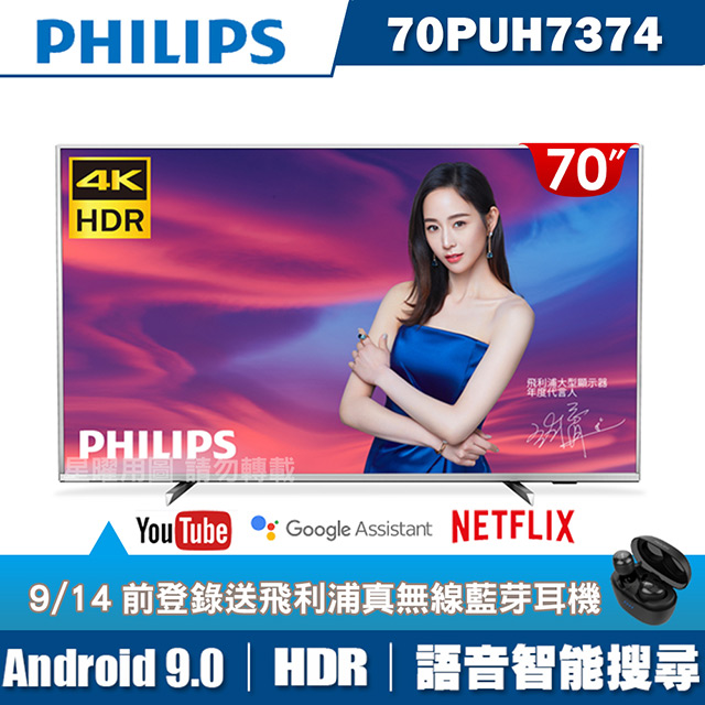 PHILIPS飛利浦 70吋4K Android聯網液晶顯示器+視訊盒70PUH7374★登錄送藍芽耳機+送基本安裝+HDMI線★