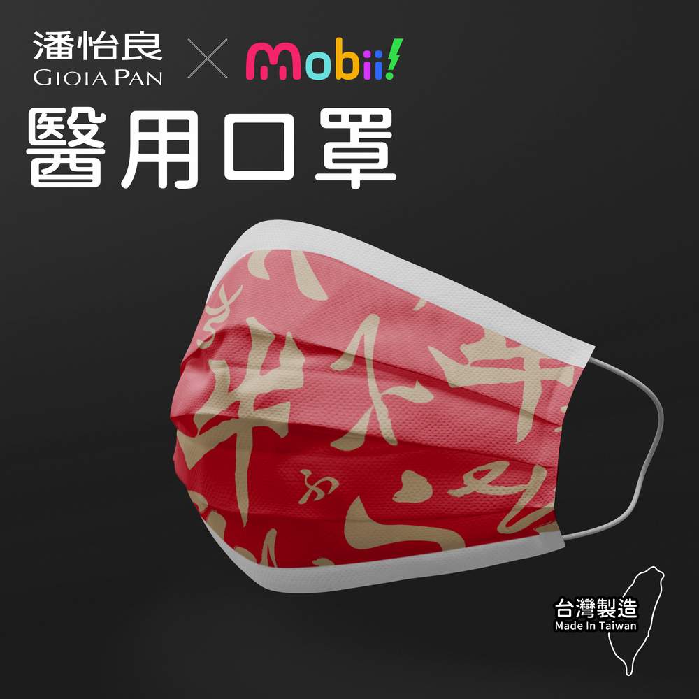 Mobii! x 潘怡良設計師聯名醫用口罩50入(紅金)