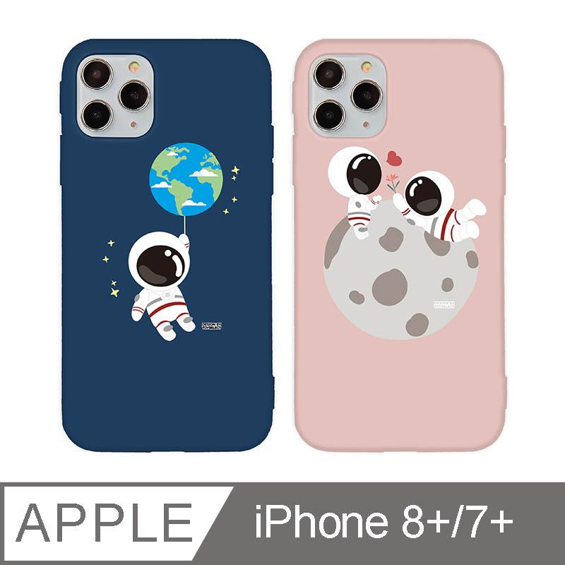 iPhone 7/8 Plus 5.5吋 小小太空人宇宙大冒險iPhone手機殼地球氣球 溫莎藍
