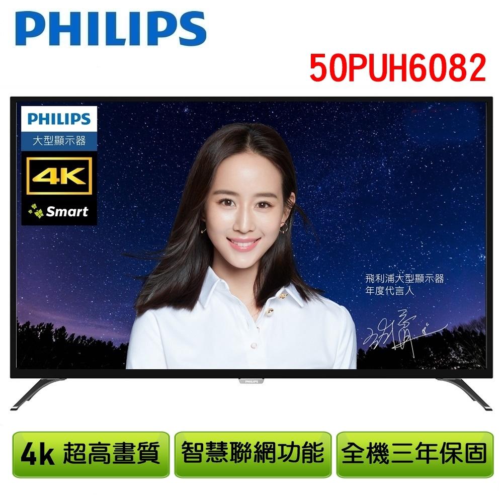【含壁掛安裝】【2台超值價】PHILIPS飛利浦 50吋4K UHD聯網智慧顯示器+視訊盒50PUH6082