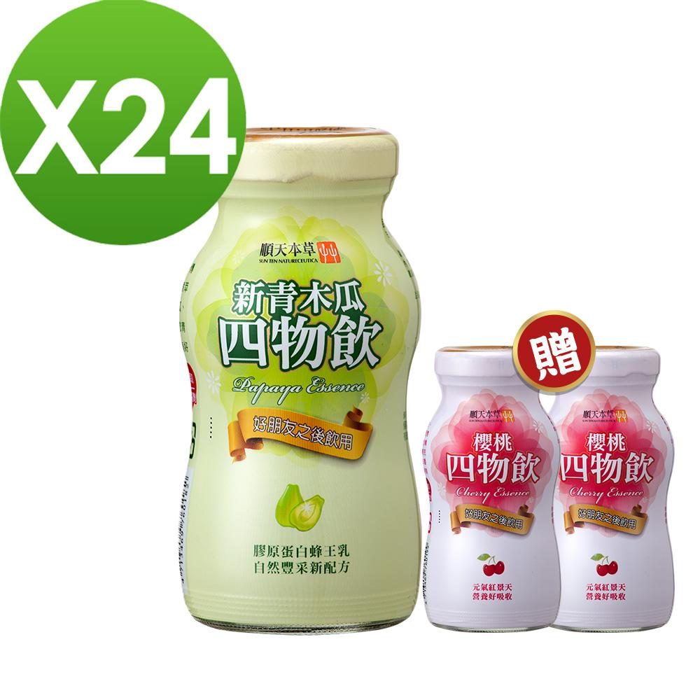 【順天本草】新青木瓜四物飲 X24瓶 加贈櫻桃四物飲2入組X1組