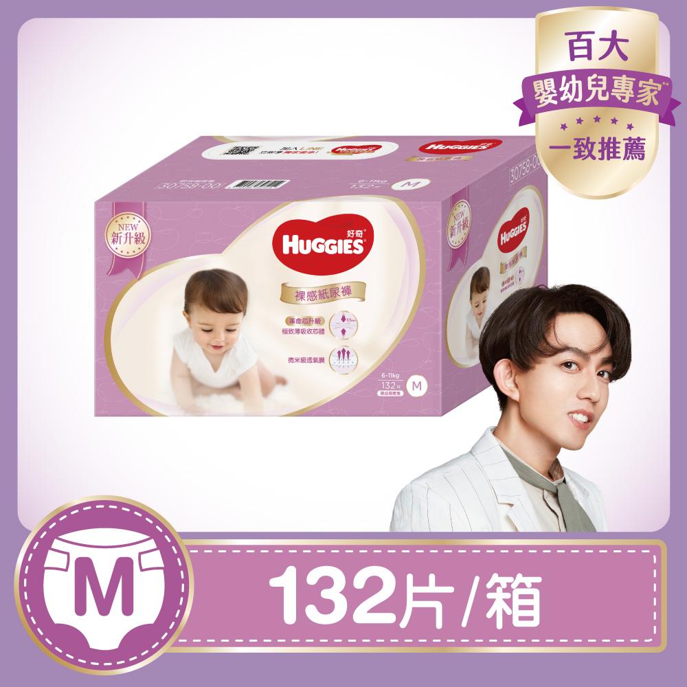 【HUGGIES 好奇】裸感紙尿褲/尿布 M 132片/箱(網路限定版)